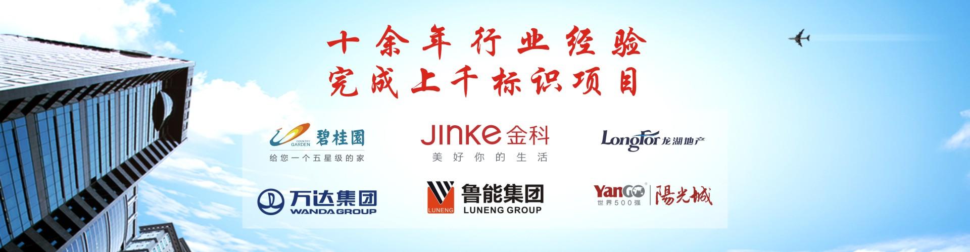 重庆标牌公司