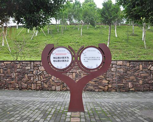 重庆华岩志愿服务主题公园标识