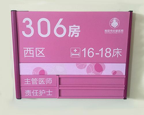 南阳市妇婴医院导视标牌制作案例