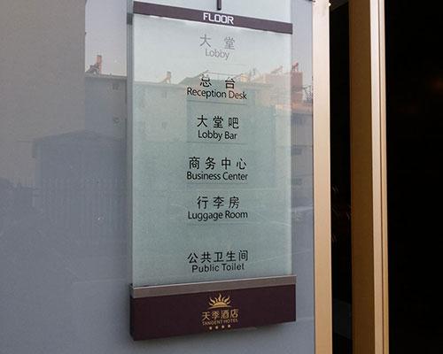 天季酒店导视系统标牌制作案例