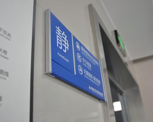 重庆东方中西医结合医院标识牌制作案例