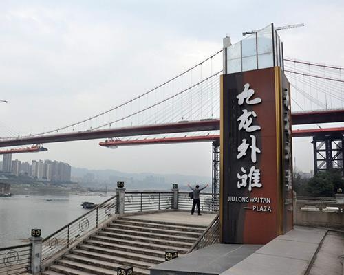 重庆九龙滨江精神堡垒、指示牌制作案例