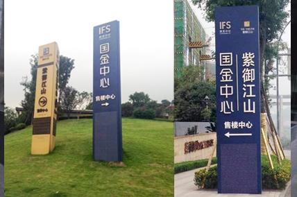 九龙仓国金中心指示立牌