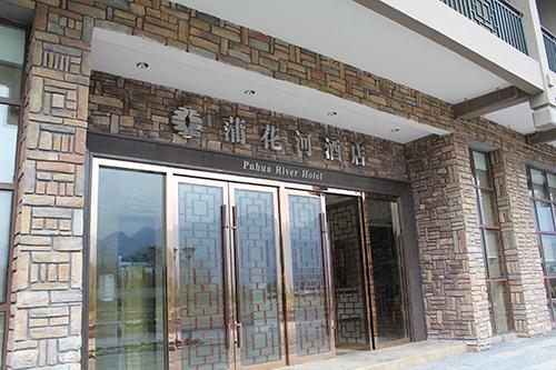 蒲花河酒店