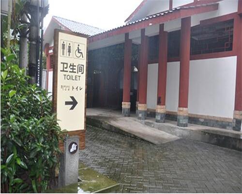 东温泉景区标识标牌