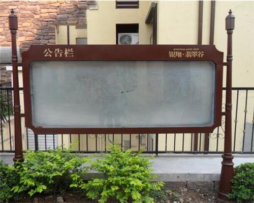 银翔翡翠谷公告栏制作