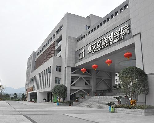 重庆互联网学院标识标牌系统制作案例