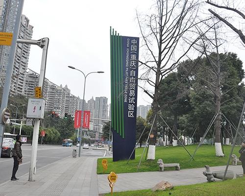 中国(重庆)自由贸易试验区精神堡垒制作案例