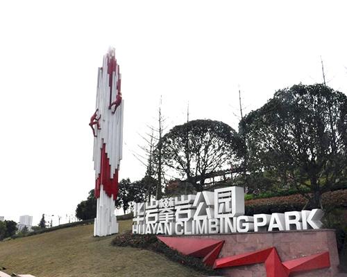 华岩攀岩公园标牌制作案例