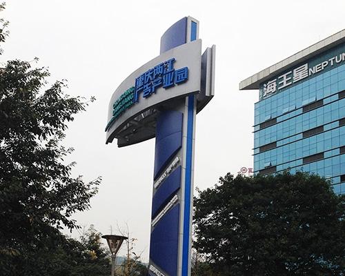 金华重庆两江广告产业园精神堡垒制作案例
