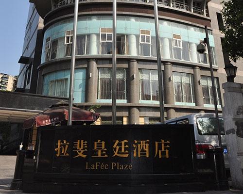 金华重庆拉菲皇廷酒店导视标识牌制作案例