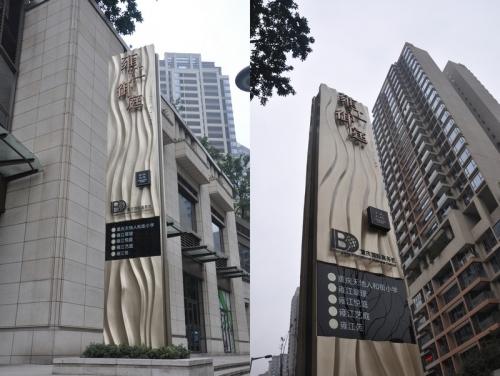 江西重庆天地雍江御庭精神堡垒大型标识标牌