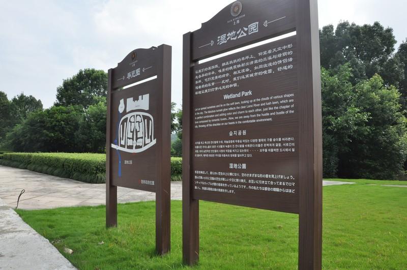 重庆上邦温泉度假酒店户外标识标牌